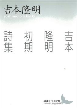 吉本隆明初期詩集-電子書籍