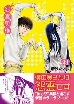 怨霊奥様(21)-電子書籍