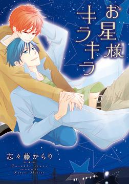お星様キラキラ【電子限定おまけ付き】-電子書籍