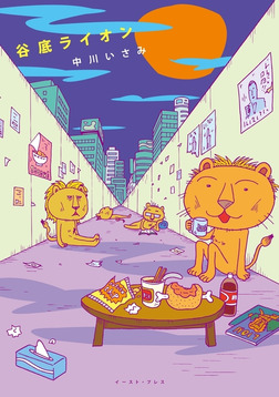 谷底ライオン-電子書籍