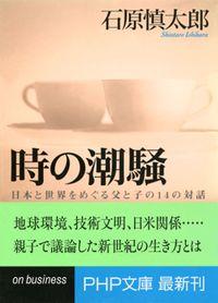 時の潮騒 日本と世界をめぐる父と子の14の対話