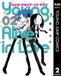 Young,Alive,in Love 2