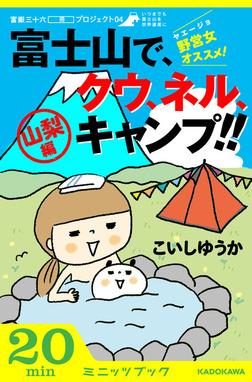 野営女(ヤエージョ)オススメ!富士山で、クウ、ネル、キャンプ!!【山梨編】 富嶽三十六(冊)プロジェクト04-電子書籍