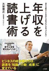 年収を上げる読書術