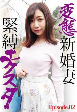 変態新婚妻緊縛エクスタ Episode.02-電子書籍