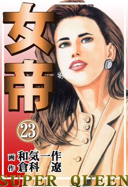 女帝 23巻-電子書籍