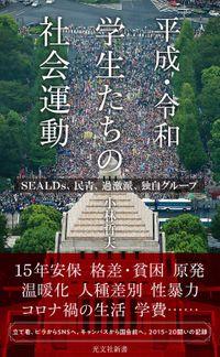 平成・令和 学生たちの社会運動~SEALDs、民青、過激派、独自グループ~