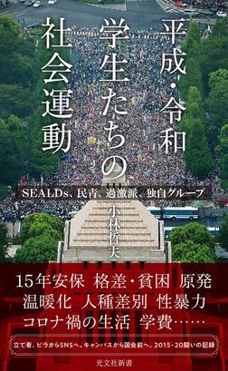平成・令和 学生たちの社会運動~SEALDs、民青、過激派、独自グループ~-電子書籍