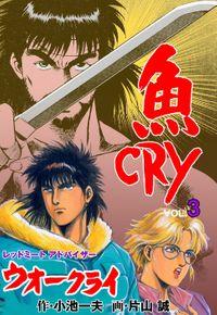 魚CRY 3