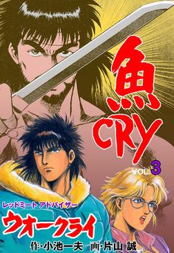 魚CRY 3-電子書籍