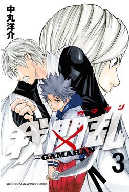 我間乱~GAMARAN~(3)-電子書籍