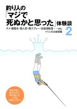 釣り人の「マジで死ぬかと思った」体験談2-電子書籍