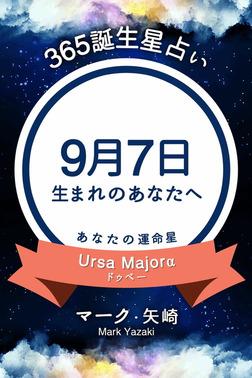 365誕生星占い~9月7日生まれのあなたへ~-電子書籍