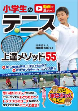 動画で差がつく!小学生のテニス 上達メソッド55-電子書籍