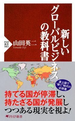 新しいグローバルビジネスの教科書-電子書籍