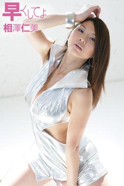 相澤仁美 「早くしてよ」-電子書籍