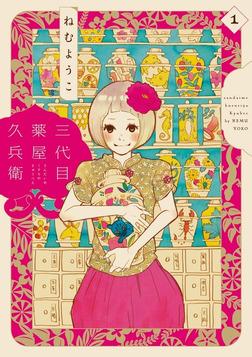三代目薬屋久兵衛(1)-電子書籍
