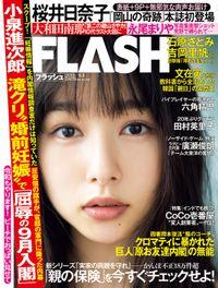 週刊FLASH(フラッシュ) 2019年9月3日号(1526号)
