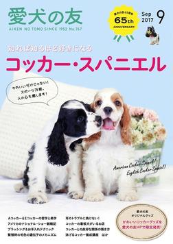 愛犬の友2017年9月号-電子書籍