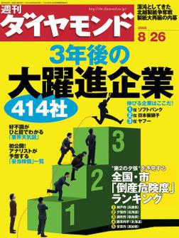 週刊ダイヤモンド 06年8月26日号-電子書籍