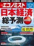 週刊エコノミスト (シュウカンエコノミスト) 2019年12月24日号