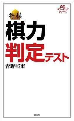 将棋パワーアップシリーズ 棋力判定テスト-電子書籍