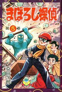 【カラー収録版】まぼろし探偵 (5)
