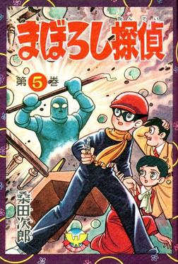 【カラー収録版】まぼろし探偵 (5)-電子書籍