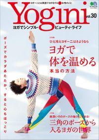 Yogini(ヨギーニ) Vol.30