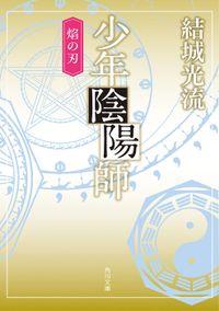 少年陰陽師 焔の刃(角川文庫版)