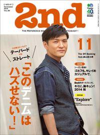 2nd(セカンド) 2014年11月号 Vol.92