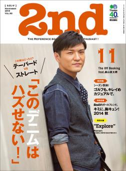 2nd(セカンド) 2014年11月号 Vol.92-電子書籍