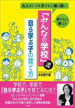 「みんなの学校」流・自ら学ぶ子の育て方 ~大人がいつも子どもに寄り添い、子どもに学ぶ!~-電子書籍