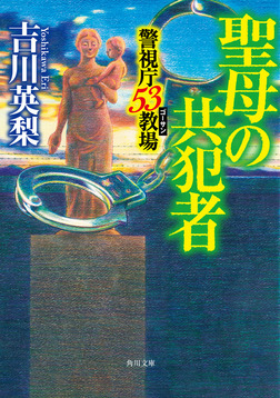 聖母の共犯者 警視庁53教場-電子書籍