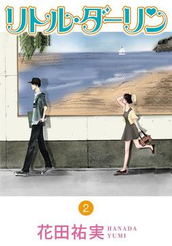 リトル・ダーリン 2-電子書籍