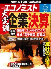 週刊エコノミスト (シュウカンエコノミスト) 2019年03月05日号