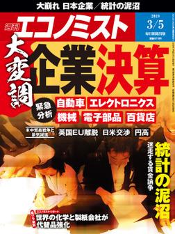 週刊エコノミスト (シュウカンエコノミスト) 2019年03月05日号-電子書籍