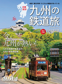 旅と鉄道 2021年増刊6月号 九州の鉄道旅-電子書籍