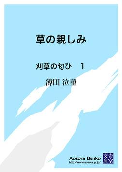 草の親しみ 刈草の匂ひ 1-電子書籍
