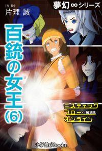 夢幻∞シリーズ ミスティックフロー・オンライン 第3話 百銃の女王(6)