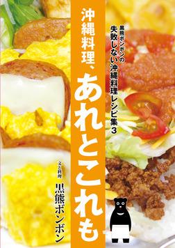 沖縄料理、あれとこれも-電子書籍
