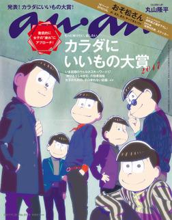 anan (アンアン) 2017年 11月22日号 No.2078 [カラダにいいもの大賞/おそ松さん]-電子書籍