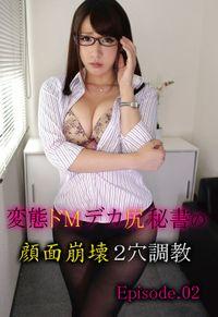 変態ドMデカ尻秘書の顔面崩壊2穴調教 Episode02