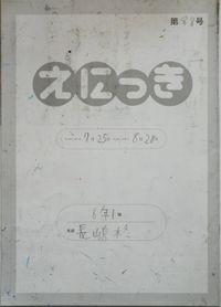TALKEN絵日記88冊目
