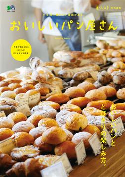 暮らし上手特別編集 おいしいパン屋さん-電子書籍