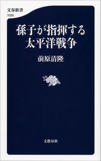 孫子が指揮する太平洋戦争(文春新書)