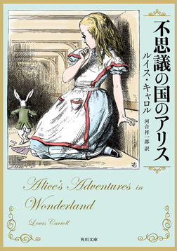 不思議の国のアリス-電子書籍