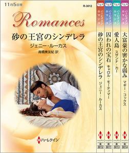 ハーレクイン・ロマンスセット 9-電子書籍