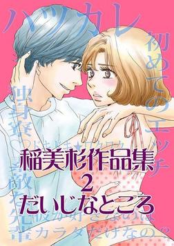 稲美杉作品集(2)-電子書籍