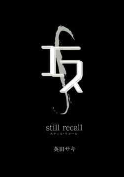 エス still recall-電子書籍